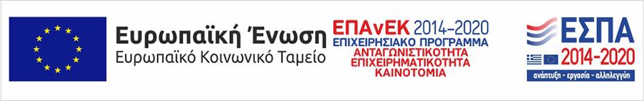 ΕΣΠΑ (Εταιρικό Σύμφωνο για το Πλαίσιο Ανάπτυξης)